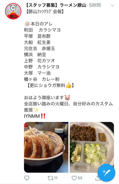 20/02/04ラーメン豚山横浜西口店 06
