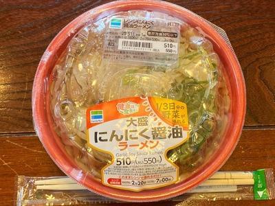 20/05/09ファミリーマート大盛にんにく醤油ラーメン 01