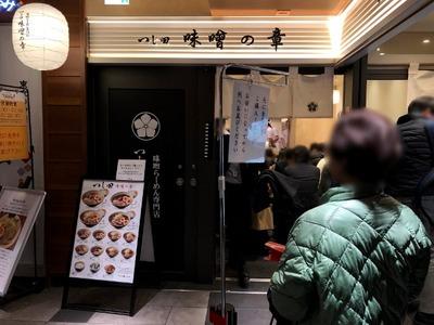 つじ田味噌の章東京駅店 外観