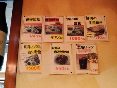 14/09/15横浜敦煌 坦々麺(5めちゃ)+半バター 3