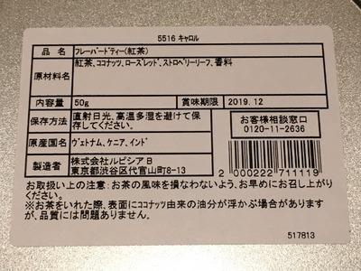 17/12/11ルピシア八王子店11