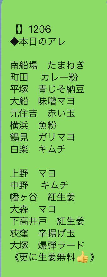 20/12/06ラーメン豚山 02