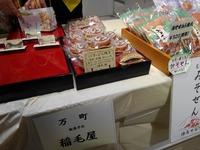 15/10/17黒蜜庵03