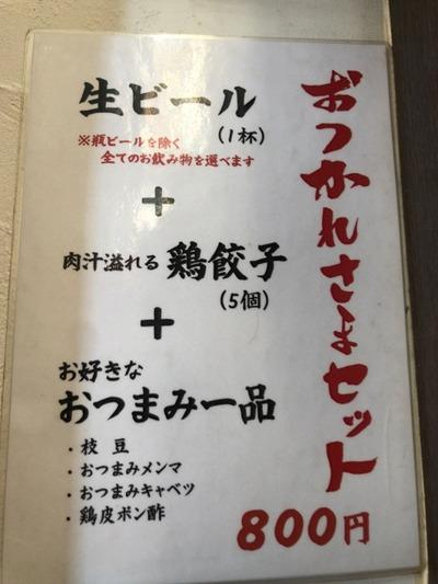 19/03/15麺匠なべすけ1号店 05