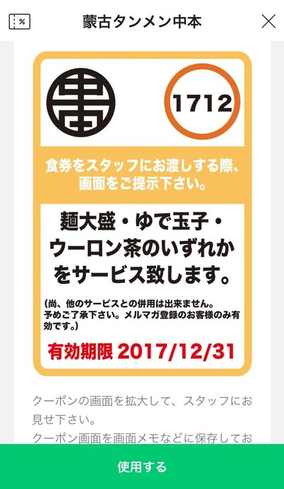 17/12/19蒙古タンメン中本町田店 北極あんかけ 06