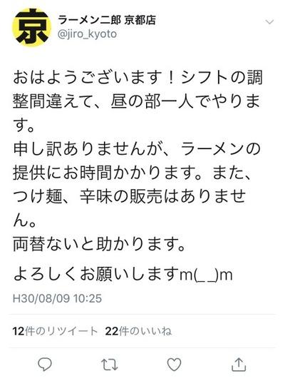 18/08/09ラーメン二郎京都店 07