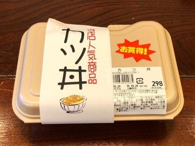 19/10/29アール元気の300円カツ丼 01