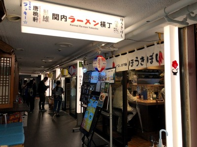 19/10/22関内ラーメン横丁ほうきぼし 01