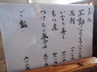 15/07/07ほうとう不動 不動ほうとう 02