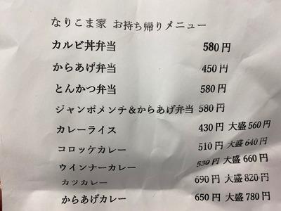 20/04/03なりこま家 05