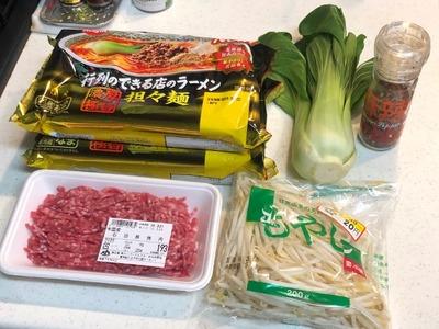 19/03/20日清行列のできるラーメン担々麺 02