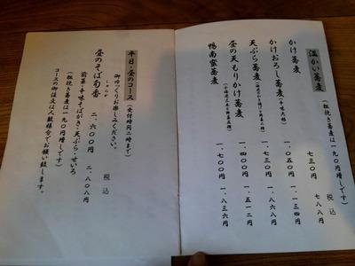 15/11/10蕎麦 坐忘03