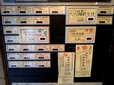 16/02/22麺場浜虎 01