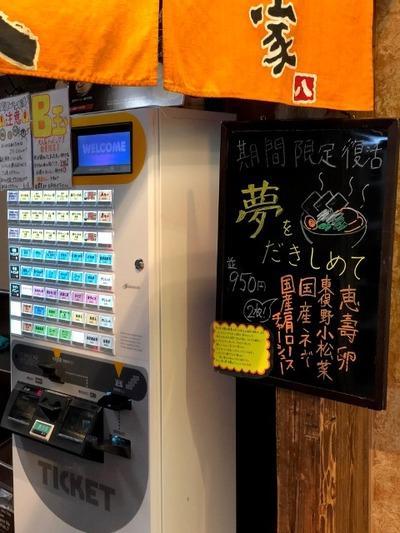 18/08/29壱八家スカイビル店 夢を抱きしめて 01