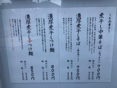 19/03/02麺匠なべすけ 本店 01