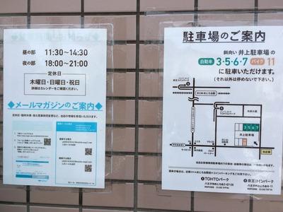 17/08/28ラーメン二郎めじろ台店 03