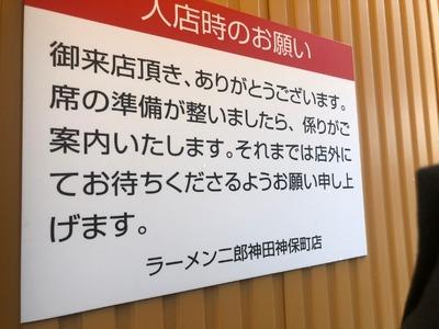18/04/18ラーメン二郎神田神保町店 04