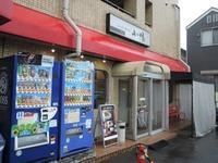 らーめん専門店小川町田小山本店 外観2