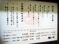 15/05/13豚大学新橋店 09