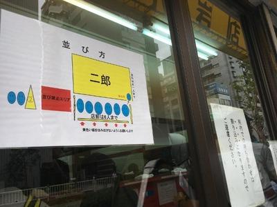 17/09/20ラーメン二郎小岩店 09