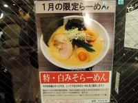 15/01/04ど・みそ町田店 01月限定 1