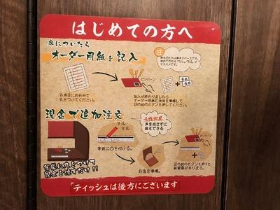 17/01/29一蘭横浜桜木町店 09