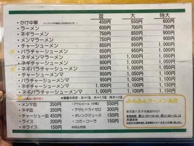 みんみんラーメン本店 2020メニュー