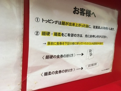 17/02/20ラーメン二郎新宿歌舞伎町店 06
