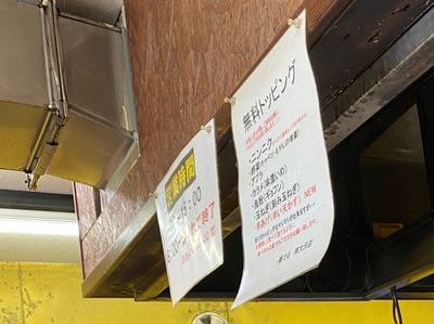 20/08/24麺でる南大沢店 08