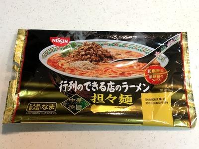 17/05/17日清行列の出来る店のラーメン担々麺01