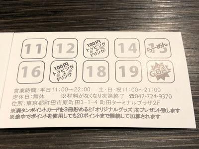 19/06/27ど・みそ町田店 04