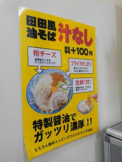 16/03/27ラーメン八王子田田02