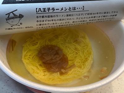 20/04/25日進八王子ラーメン 05