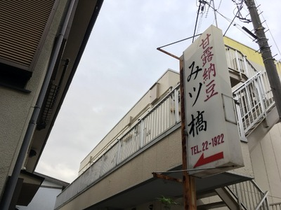 16/10/19みツ橋 03