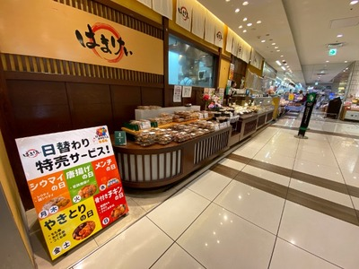はまけい CIAL PLAT東神奈川店 外観