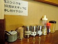14/09/25びんびん ラーメン1