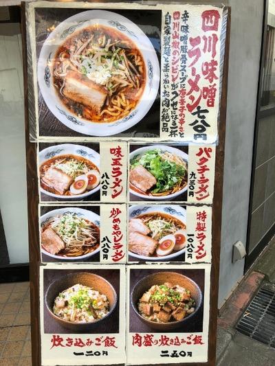 18/01/30四川味噌ラーメンZ軒 01