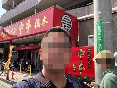 18/03/29蒙古タンメン中本橋本店01