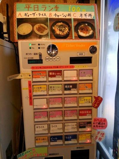 麺や 樽座子安町店 メニュー2015
