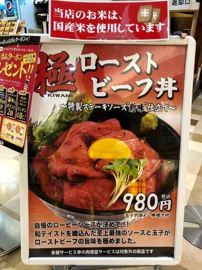 18/06/15伝説のすた丼屋アリオ橋本店 02