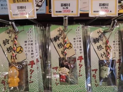 14/03/04鬼太郎茶屋 08