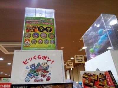 15/12/12無添くら寿司めじろ台店 10
