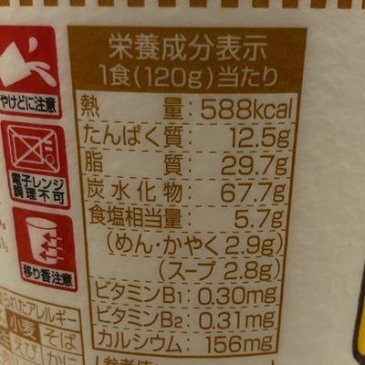 18/09/08日清カップヌードルカレー味 02