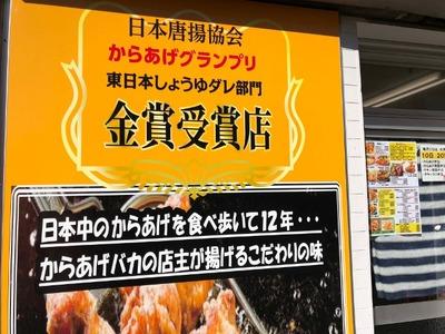 18/01/04鶏笑八王子店 03