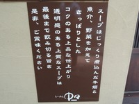 15/05/28らーめん中々(なかなか)鶏らーめん+煮玉子18