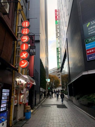 18/11/18桂花ラーメン新宿東口駅前店 14