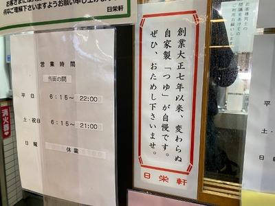 20/11/30日栄軒 03