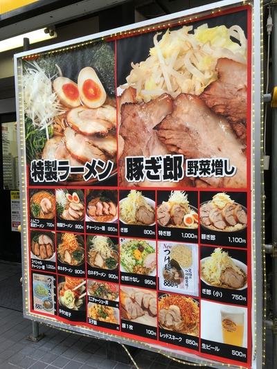 16/08/23らーめんぎょうてん屋町田店02