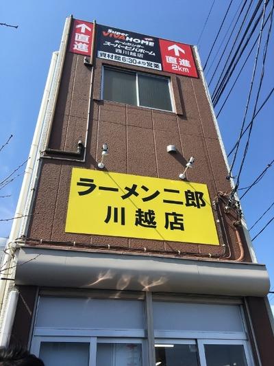 17/03/22ラーメン二郎川越店 11