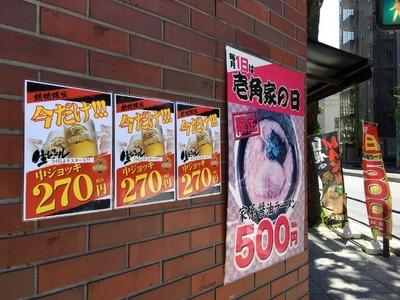 17/04/23Soup Stock Tokyo CIAL桜木町店 01